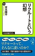 表紙: リクルートという幻想 中公新書ラクレ   常見陽平