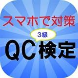 スマホで対策 QC検定