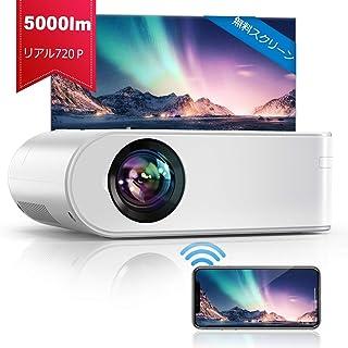 YABER プロジェクター 小型 5000lm WiFi スマホに直接接続可 無料スクリーン 1920×1080最大解像度 ホームシアター パソコン/スマホ/タブレット/PS3/PS4/TV Stick/DVDプレイヤーなど接続可
