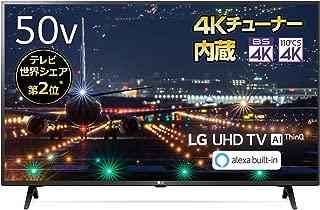 LG 50型 4Kチューナー内蔵液晶テレビ Alexa搭載/ドルビーアトモス対応 2019年モデル 50UM7300EJA