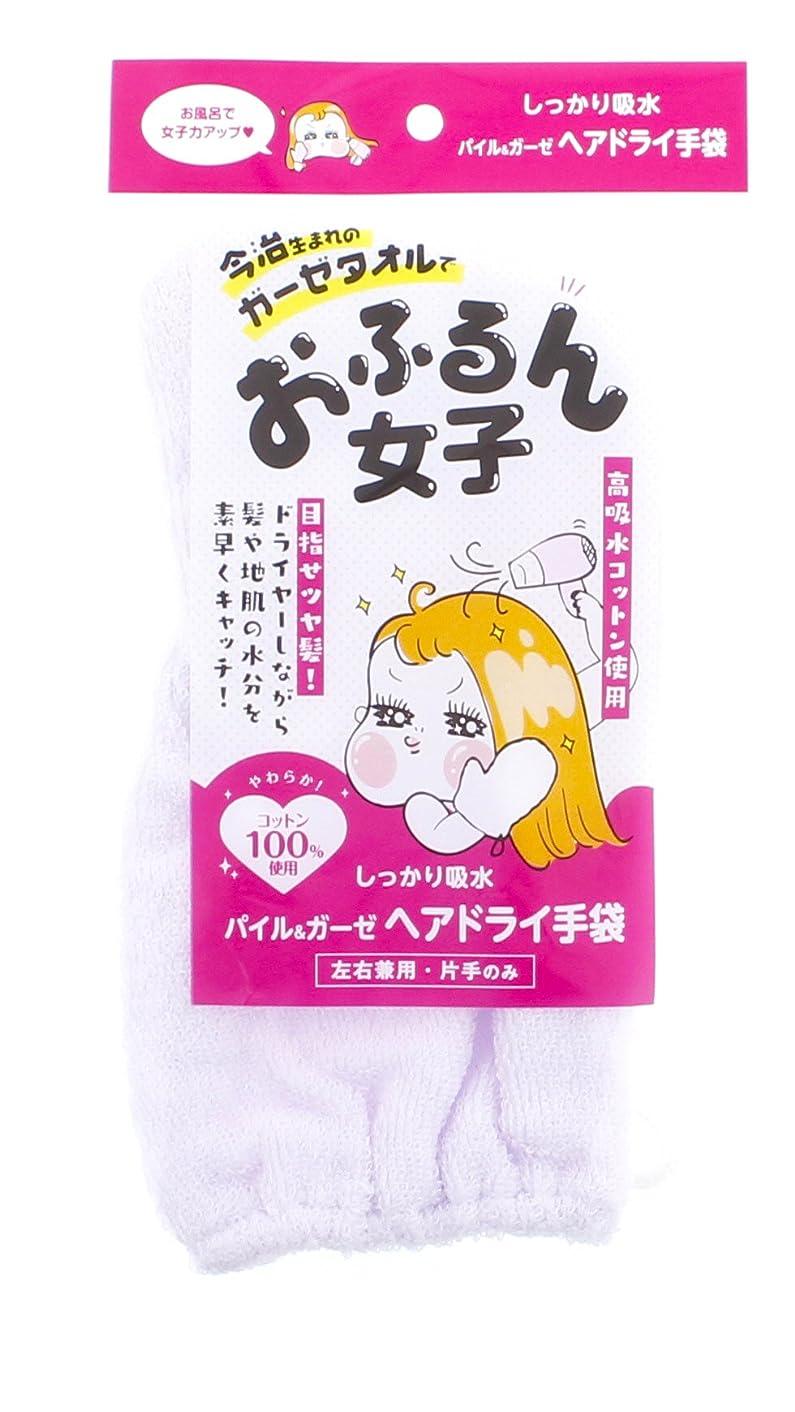 すり優先初期の横田タオル ヘアドライタオル パープル フリーサイズ おふるん女子 しっかり吸水 パイル&ガーゼ 左右兼用?片手