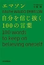 表紙: エマソン 自分を信じ抜く100の言葉 | 中島輝