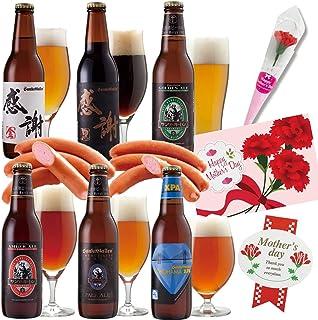 【母の日 ギフト】 厚木ハム ウインナー ソーセージ 2袋 & サンクトガーレン 地ビール6種6本 飲み比べセット