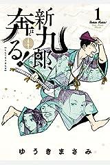 新九郎、奔る!(1) (ビッグコミックス) Kindle版