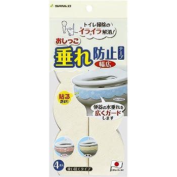 サンコー 汚れ防止テープ 便器の汚れを防ぐ おしっこ垂れ防止 幅広 4枚入 無地 クリーム AF-40