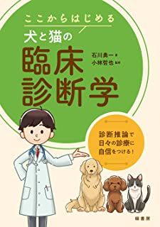 ここからはじめる犬と猫の臨床診断学