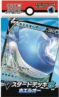 ポケモンカードゲーム ソード&シールド Vスタートデッキ水 ホエルオー