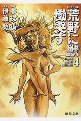 【コミック版】荒野に獣 慟哭す 4 (徳間文庫 ゆ 2-33) 文庫