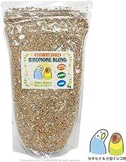 BIRDMOREオリジナル(手洗いボレー粉入)鳥 インコ 皮付き 餌 小型インコ&セキセイインコ用 1kg