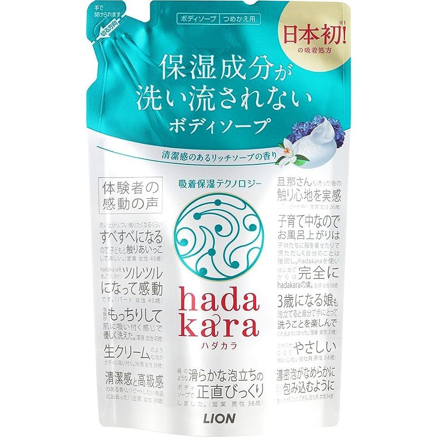 尾地球入射hadakara(ハダカラ) ボディソープ リッチソープの香り 詰め替え 360ml