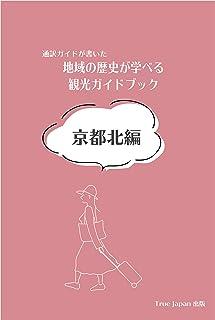 通訳ガイドが書いた 地域の歴史が学べる観光ガイドブック 京都北編 (True Japan 出版)