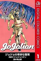 ジョジョの奇妙な冒険 第8部 カラー版 1 (ジャンプコミックスDIGITAL) Kindle版