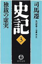 表紙: 史記(3)独裁の虚実 (徳間文庫) | 丸山松幸