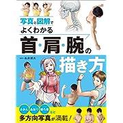 写真と図解でよくわかる 首・肩・腕の描き方, 新しいタブで開く