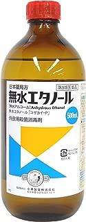 【第3類医薬品】無水エタノール 500mL
