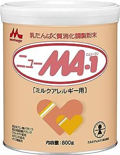 森永 ニューMA-1 大缶 800g ミルクアレルギー用 粉ミルク