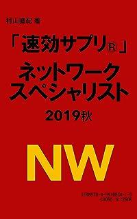 「速効サプリⓇ」ネットワークスペシャリスト 2019秋