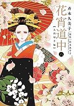 表紙: 花宵道中(6) (フラワーコミックスα) | 斉木久美子
