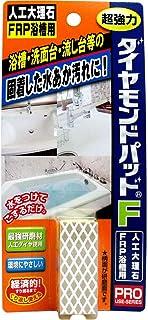 (セット販売)ダイヤモンドパッドF 超強力研磨材 人工大理石・FRP浴槽用×40個セット