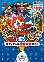 Yokai Watch 2 Ganso Honke Shinuchi Official Full Strategy Guide (Wonder Life Special NINTENDO 3DS) [JAPANESE EDITION GAME BOOK]