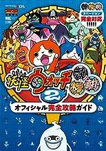 妖怪ウォッチ2元祖/本家/真打 オフィシャル完全攻略ガイド (ワンダーライフスペシャル NINTENDO 3DS)