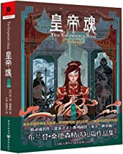The Emperor's Soul (Chinese Edition)