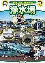 浄水場 (浄水場・清掃工場を知ろう)