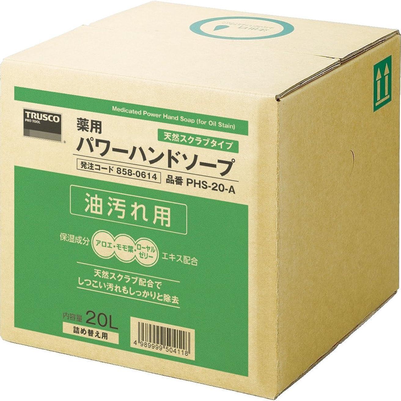 長さギャング試用TRUSCO(トラスコ) 薬用パワーハンドソープ 20L PHS-20-A
