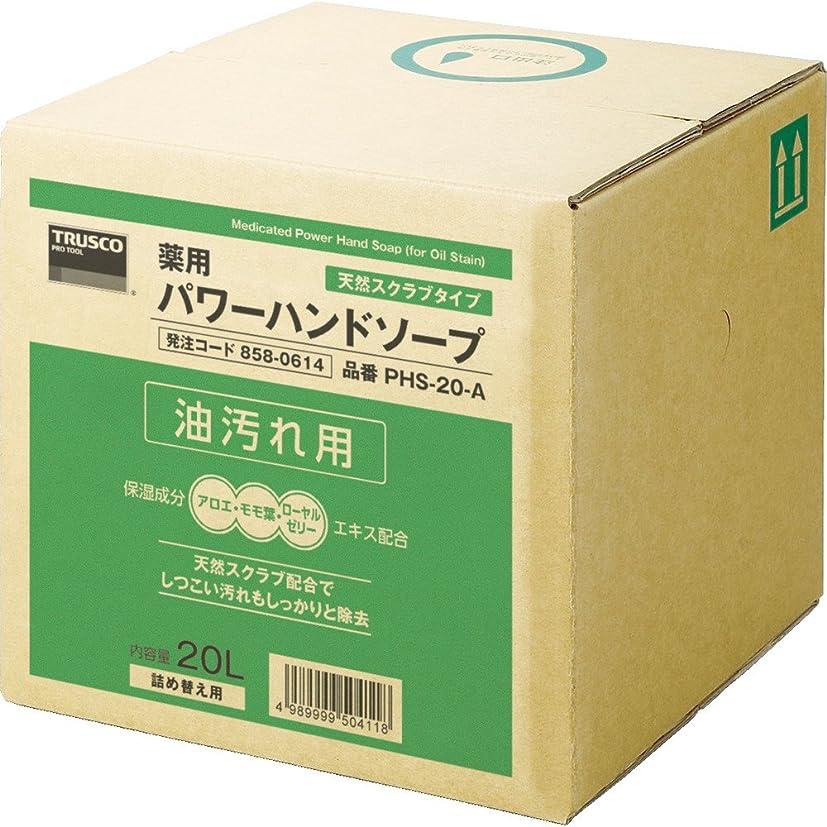 ラウズメモカバーTRUSCO(トラスコ) 薬用パワーハンドソープ 20L PHS-20-A