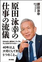 表紙: 原田泳幸の仕事の流儀 (角川書店単行本) | 原田 泳幸