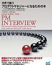 表紙: 世界で闘うプロダクトマネジャーになるための本 トップIT企業のPMとして就職する方法 | Gayle Laakmann McDowell
