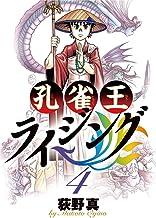 表紙: 孔雀王ライジング(4) (ビッグコミックス)   荻野真