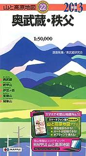 山と高原地図 22.奥武蔵・秩父 2013