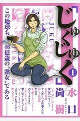 じゅくじゅく(1) (モバMAN) Kindle版
