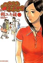 表紙: ハクバノ王子サマ(7) (ビッグコミックス) | 朔ユキ蔵