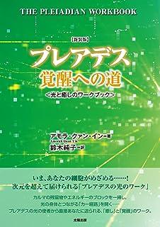 【新装版】プレアデス覚醒への道