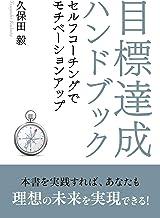 表紙: 目標達成ハンドブック~セルフコーチングでモチベーションアップ~   久保田毅