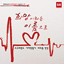 Windmill Of Hope SR Sharing Road 1st Campaign Song (희망풍차 SR 나눔로드 1기 캠페인송)
