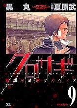 表紙: クロサギ(9) (ヤングサンデーコミックス) | 黒丸