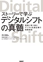 表紙: ストーリーで学ぶデジタルシフトの真髄 | 茂木俊輔