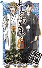 表紙: よしとおさま!(8) (ゲッサン少年サンデーコミックス)   四位晴果