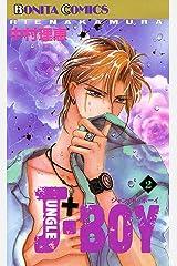 JUNGLE BOY(2) Kindle版