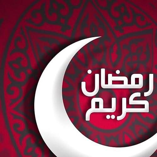 أهلا رمضان By الشيخ إمام On Amazon Music Amazon Com