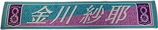 乃木坂46 個別マフラータオル 8th YEAR BIRTHDAY 金川紗耶