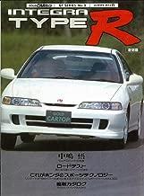 <復刻版> インテグラ タイプR (CARトップ GTシリーズ02)