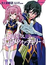 表紙: コードギアス ナイトメア・オブ・ナナリー(4) (角川コミックス・エース) | たくま 朋正