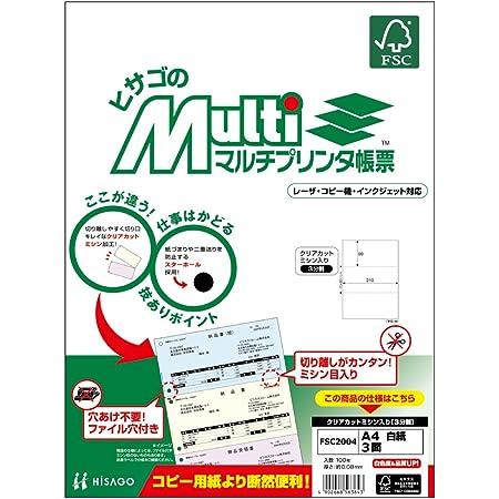 ヒサゴ FSC(R)認証 マルチプリンタ帳票 A4白紙3面 100枚入り FSC2004