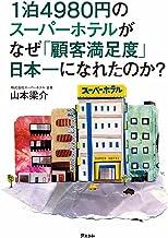 表紙: 1泊4980円のスーパーホテルがなぜ「顧客満足度」日本一になれたのか?   山本 梁介