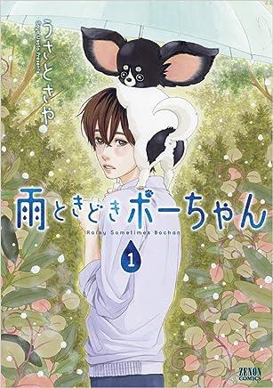 雨ときどきボーちゃん 1 (ゼノンコミックス)