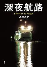 表紙: 深夜航路:午前0時からはじまる船旅 | 清水 浩史